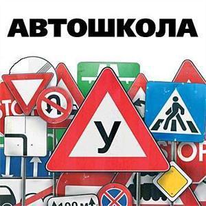 Автошколы Михайловского