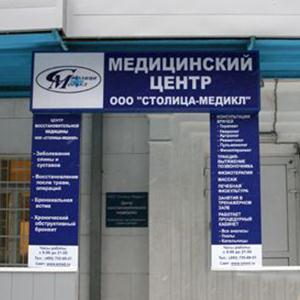 Медицинские центры Михайловского