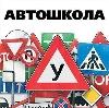 Автошколы в Михайловском