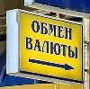Обмен валют в Михайловском