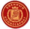 Военкоматы, комиссариаты в Михайловском