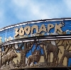Зоопарки в Михайловском