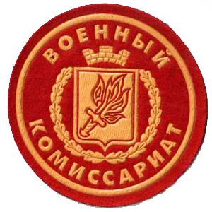 Военкоматы, комиссариаты Михайловского